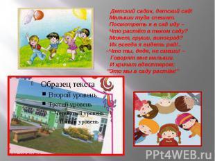 презентация детского садика