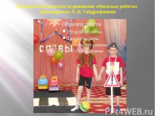 Кружок по безопасности движения «Веселые ребята» руководитель Л. В. Габдрафикова