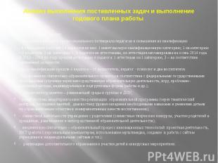 Анализ выполнения поставленных задач и выполнение годового плана работы Задачи р