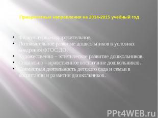 Приоритетные направления на 2014-2015 учебный год