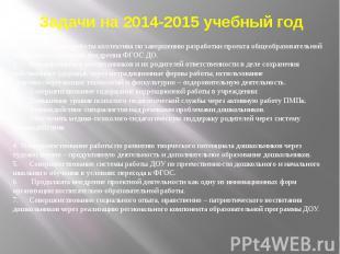Задачи на 2014-2015 учебный год