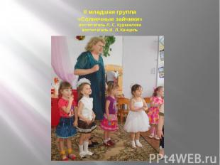 II младшая группа «Солнечные зайчики» воспитатель Л. С. Куракалова воспитатель И