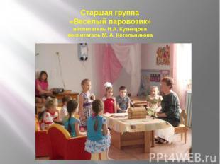 Старшая группа «Веселый паровозик» воспитатель Н.А. Кузнецова воспитатель М. А.