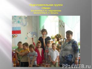 Подготовительная группа «Умки» воспитатель Л. В. Габдрафикова воспитатель И. Л.