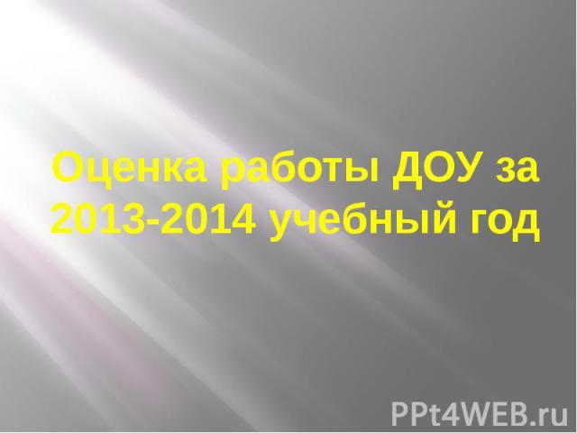 Оценка работы ДОУ за 2013-2014 учебный год