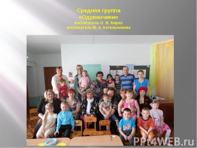 Средняя группа «Одуванчики» воспитатель О. В. Бирко воспитатель М. А. Котельникова