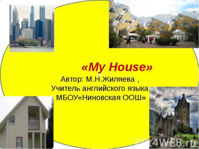 презентации про дом на английском языке