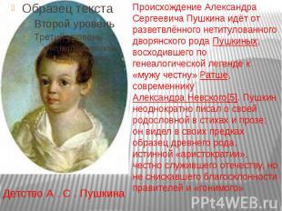 Детство А . С . Пушкина