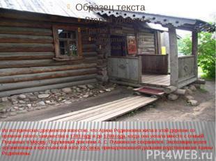 Из исторических документов известно, что Арина Родионовна жила в этой деревне со