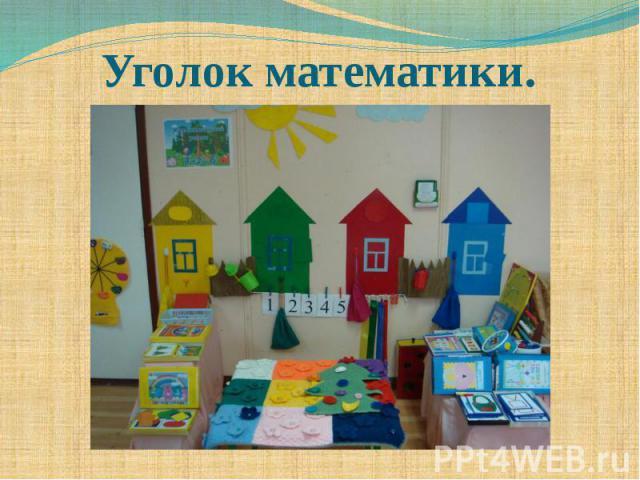 Уголок по математике для дошкольников