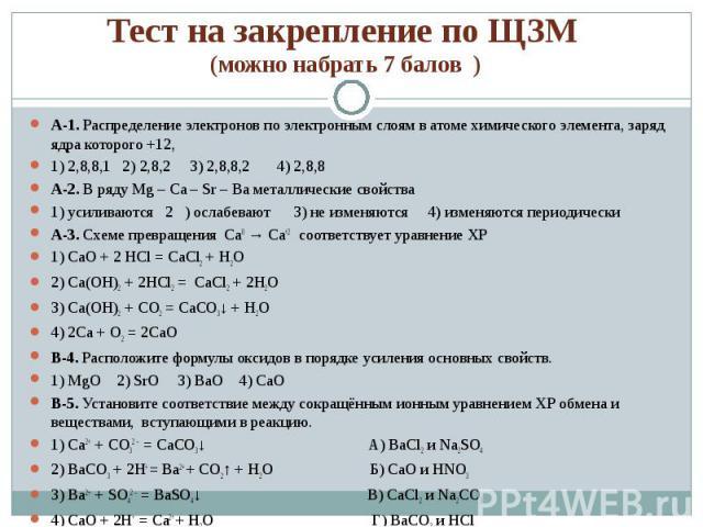 Распределение электронов по