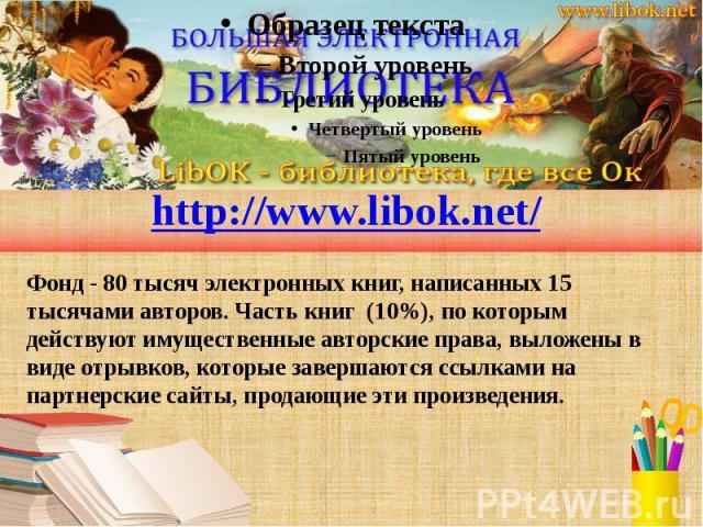 Электронная библиотека читать libok