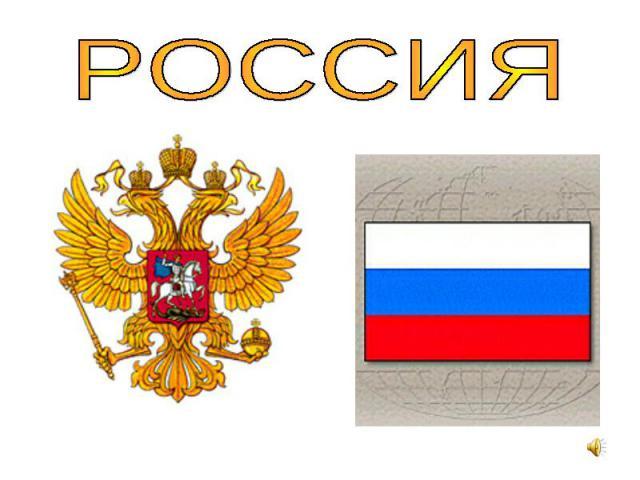 сочинение на тему россия - наша родина 4 класс