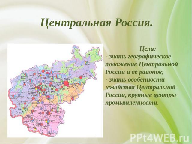 Центральная Россия Презентация По Географии 9 Класс