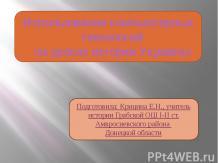 Использование компьютерных технологийна уроках истории Украины