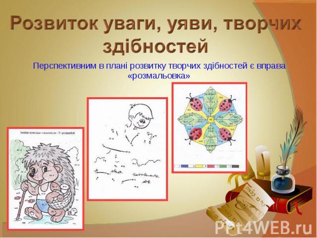 Перспективним в плані розвитку творчих здібностей є вправа «розмальовка» Перспективним в плані розвитку творчих здібностей є вправа «розмальовка»