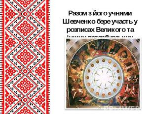 Разом з його учнями Шевченко бере участь у розписах Великого та інших петербурзь