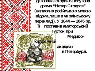"""Кінцем лютого 1843р. датована історико-побутова драма """"Назар Стодоля"""" (написана"""