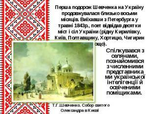 Спілкувався з селянами, познайомився з численними представниками української інт