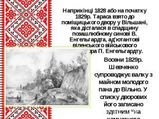 Наприкінці 1828 або на початку 1829р. Тараса взято до поміщицького двору у Вільш