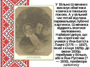 У Вільно Шевченко виконує обов'язки козачка в панських покоях. А у вільний час п