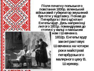 Після початку польського повстання 1830р. віленський військовий губернатор змуше