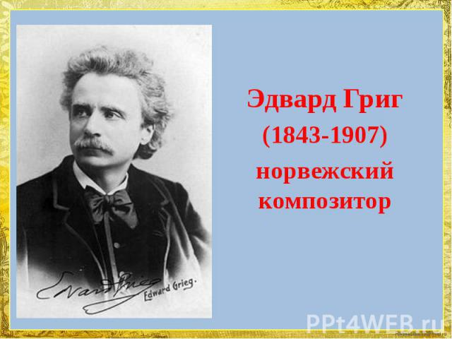 Much beloved in his country because of the way he included traditional скачать mp3 peer gynt