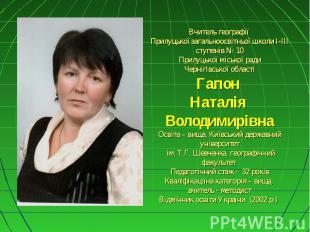 Вчитель географії Прилуцької загальноосвітньої школи І-ІІІ ступенів № 10Прилуцьк