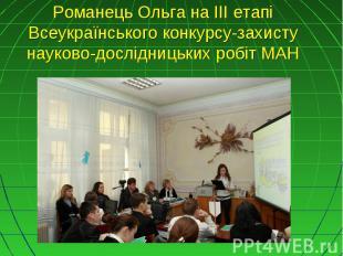 Романець Ольга на III етапі Всеукраїнського конкурсу-захисту науково-дослідницьк