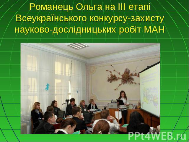 Романець Ольга на III етапі Всеукраїнського конкурсу-захисту науково-дослідницьких робіт МАН