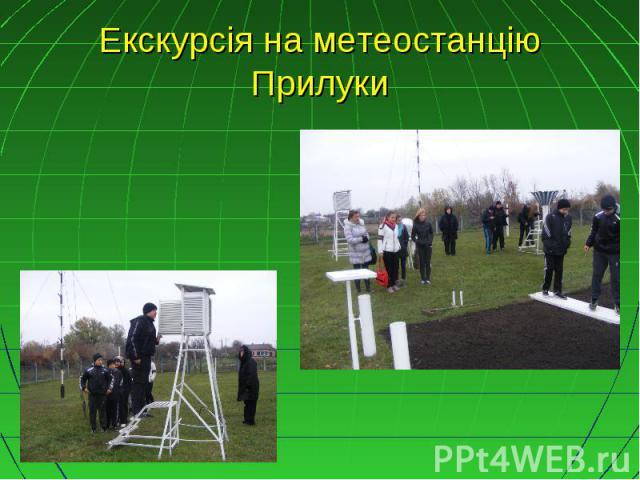 Екскурсія на метеостанцію Прилуки