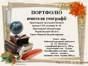 ПОРТФОЛІОвчителя географіїПрилуцької загальноосвітньоїшколи І-ІІІ ступенів № 10П