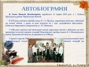 АВТОБІОГРАФІЯЯ, Гапон Наталія Володимирівна, народилась 12 червня 1959 року в с.