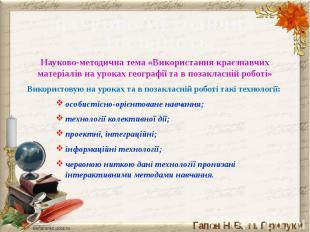 НАУКОВО-МЕТОДИЧНА ДІЯЛЬНІСТЬНауково-методична тема «Використання краєзнавчих мат