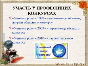 «Учитель року – 1999» – переможець міського, лауреат обласного конкурсу«Учитель