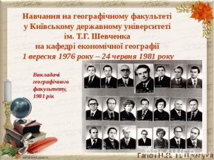 Навчання на географічному факультеті у Київському державному університеті ім. Т.