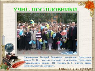 Пономаренко Валерій Борисович, випускник Прилуцької школи № 10 - вчитель географ