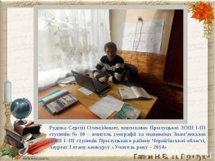 Рудика Сергій Олексійович, випускник Прилуцької ЗОШ І-ІІІ ступенів № 10 – вчител