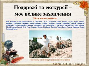 Міста, в яких я побувала:Міста, в яких я побувала:Київ, Чернігів, Львів, Дніпроп