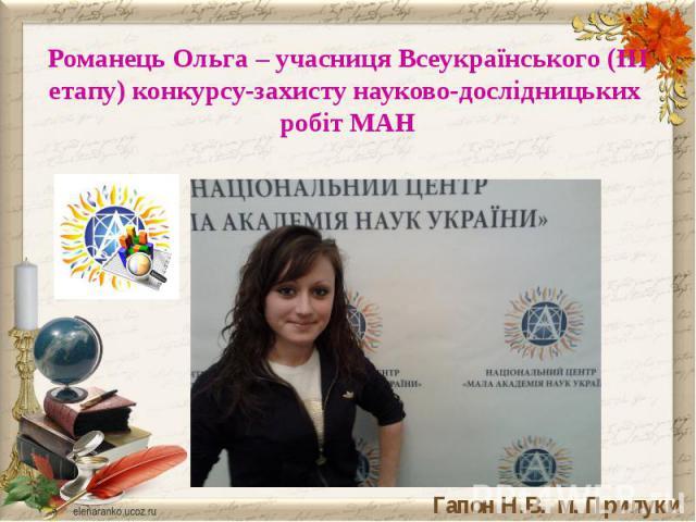 Романець Ольга – учасниця Всеукраїнського (ІІІ етапу) конкурсу-захисту науково-дослідницьких робіт МАН