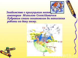 Знайомство з прилуцьким метеорологом-аматором Миколою Олексійовичем Кубраком ста