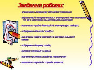 - опрацювати літературу відповідної тематики; - опрацювати літературу відповідно