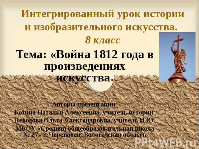 война 1812 в изобразительном искусстве: