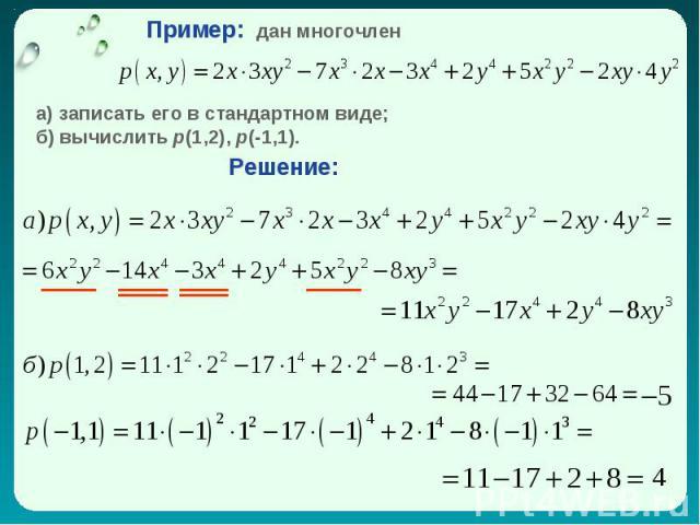 Пример: дан многочлен а)