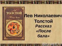 Лев Николаевич Толстой. Рассказ «После бала»