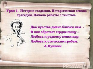 Урок 1. История создания. Историческая основа трагедии. Начало работы с текстом.