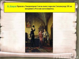 Н. Неврев Присяга Лжедмитрия I польскому королю Сигизмунду III на введение в Рос