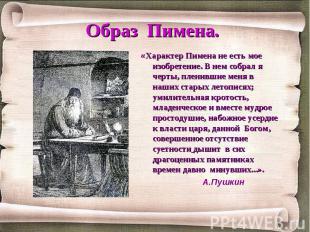 Образ Пимена. «Характер Пимена не есть мое изобретение. В нем собрал я черты, пл