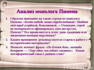 Обратим внимание на такие строки из монолога Пимена: «Когда-нибудь монах трудолю