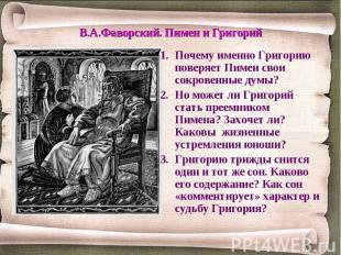 Почему именно Григорию поверяет Пимен свои сокровенные думы?Но может ли Григорий